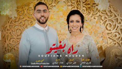 """كليب سفيان المودن """"راه بغيتو"""" يحقق أزيد من 370 ألف مشاهدة 4"""