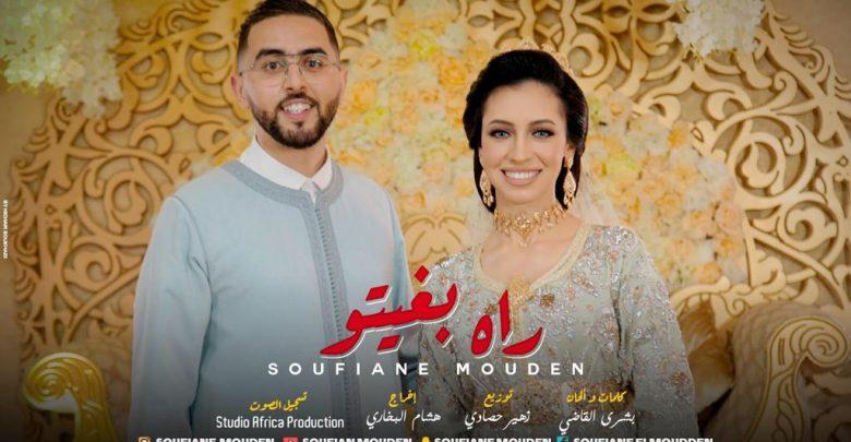 """كليب سفيان المودن """"راه بغيتو"""" يحقق أزيد من 370 ألف مشاهدة 1"""