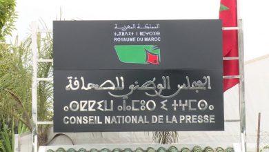 خسائر قطاع الصحافة المغربية فاقت 240 مليون درهم 6