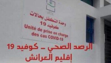 مستشفى مدينة العرائش خالٍ من فيروس كورونا 4