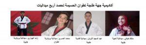 أكاديمية جهة طنجة تطوان الحسيمة تحصد أربع ميداليات 2