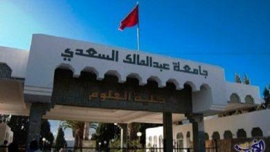جامعة عبد المالك السعدي تفتح التسجيل لحاملي شهادة البكالوريا 6