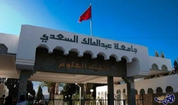 جامعة عبد المالك السعدي تفتح التسجيل لحاملي شهادة البكالوريا 1