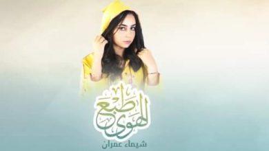 """الفنانة شيماء عمران تطلق أغنية جديدة بعنوان """"طبع الهوى"""" 2"""