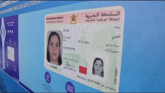 مديرية الأمن تكشف عن أهم مميزات بطاقة التعريف الجديدة 1