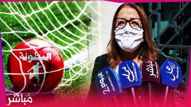 رئيسة مجلس جهة طنجة: نحن ندعم الأندية الكروية حسب اللائحة التي نتوصل بها من طرف جامعة الكرة 3