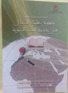 صدور كتاب للمجلس العلمي بطنجة يظهر خريطة المغرب مبتورة من صحرائه 2
