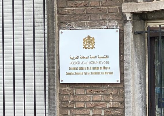 عاجل..إستهداف القنصلية العامة المغربية ببلجيكا 1
