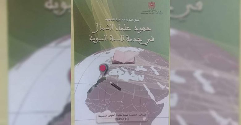 صدور كتاب للمجلس العلمي بطنجة يظهر خريطة المغرب مبتورة من صحرائه 1