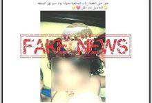 خبر زائف حول اختفاء طفلة يجر شخص للإعتقال بطنجة 7