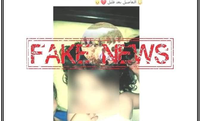 خبر زائف حول اختفاء طفلة يجر شخص للإعتقال بطنجة 1
