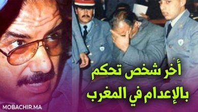 """آخر شخص تحكم بالإعدام فالمغرب هو """"الكوميسير ثابت"""" الذي اغتصب أكثر من 1600 إمرأة 5"""