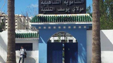 إغلاق ثانوية مولاي يوسف بطنجة بسبب كورونا 2