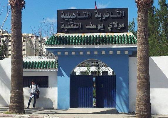 إغلاق ثانوية مولاي يوسف بطنجة بسبب كورونا 1