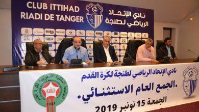 إتحاد طنجة يعلن عن موعد جمعه العام وسط غياب مشروع واضح الأهداف 10