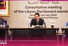 ناصر بوريطة يوجه كلمة بمناسبة اختتام الأيام التشاورية لبرلمانيي ليبيا المنعقدة بطنجة 11