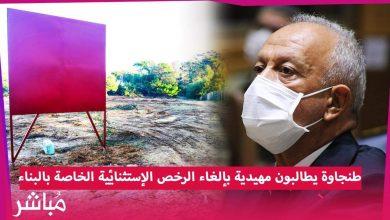 طنجاوة يطالبون بإلغاء الرخص الإستثنائية الخاصة بالتعمير 8