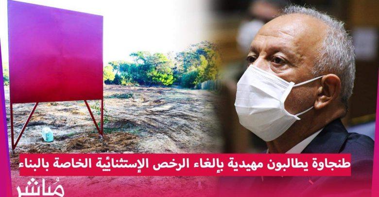 طنجاوة يطالبون بإلغاء الرخص الإستثنائية الخاصة بالتعمير 1