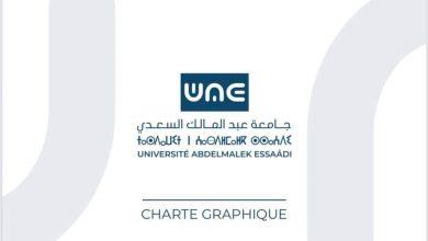 """مجلس جامعة عبد المالك السعدي يصادق على توحيد """"هوية بصرية"""" جديدة 4"""