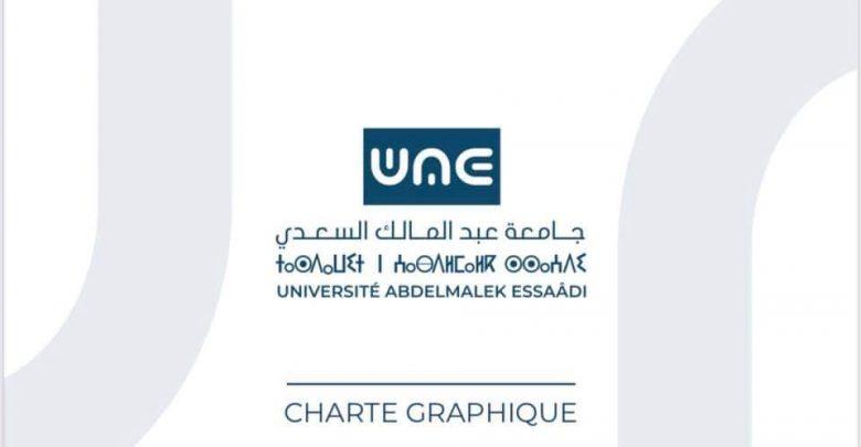 """مجلس جامعة عبد المالك السعدي يصادق على توحيد """"هوية بصرية"""" جديدة 1"""