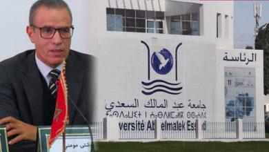 الحكومة تعين بوشتى المومني رئيسا لجامعة عبد المالك السعدي بتطوان 5