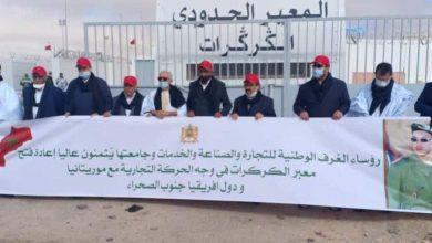 رؤساء الغرف المهنية يتفقدون معبر الكركارات بالصحراء المغربية 5