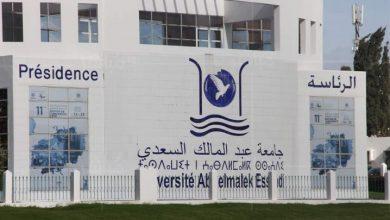 جامعة السعدي تعتمد الدراسة عن بعد 3