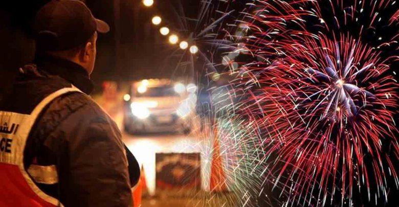 الداخلية تجند رجالها لمنع الإحتفالات السرية برأس السنة 1