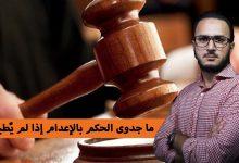 ما جدوى الحكم بالإعدام إذا لم يطبق!؟ 8