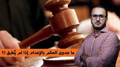 ما جدوى الحكم بالإعدام إذا لم يطبق!؟ 3
