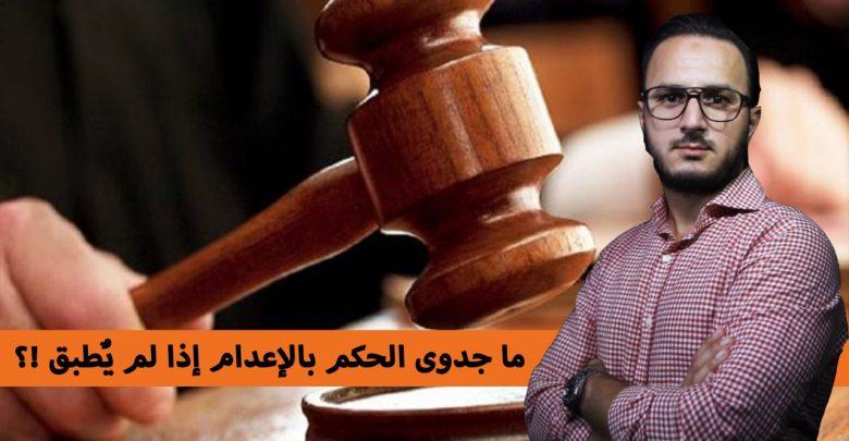 ما جدوى الحكم بالإعدام إذا لم يطبق!؟ 1