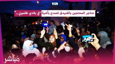 """شاهد ساكنة الفنيدق تردد أغنية """"فبلادي ظلموني"""" في الجمعة الثالثة من الإحتجاجات 5"""