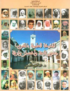 الدكتور كنون يكتب: المشيخة العلمية بالمغرب، جدور ثابتة وأغصان وارفة 2