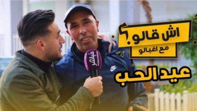 """أجيو شوفو شنّو قالو الناس على عيد الحب- برنامج """"أش قالو مع اغبالو"""" Bilal Aghbalo 1"""