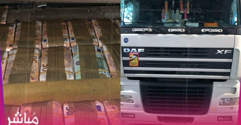 عاجل..ضبط 700 ألف يورو داخل شاحنة بميناء طنجة المتوسط 1