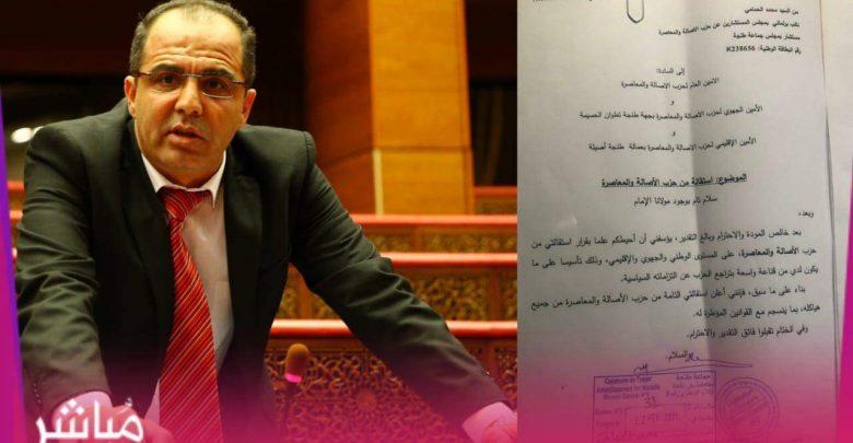 البرلماني الحمامي يستقيل رسميا من حزب الأصالة والمعاصرة 1