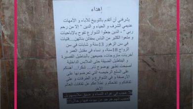 ملصقات في شوارع طنجة تستنفر الأجهزة الأمنية 4