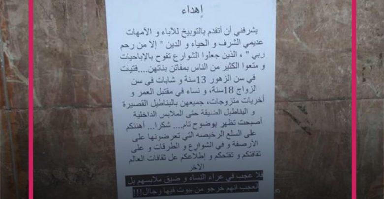 ملصقات في شوارع طنجة تستنفر الأجهزة الأمنية 1