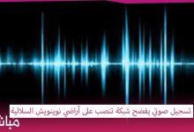 تسجيل صوتي يفضح شبكة تنصب على أراضي نوينويش السلالية 9