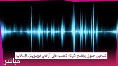 تسجيل صوتي يفضح شبكة تنصب على أراضي نوينويش السلالية 3