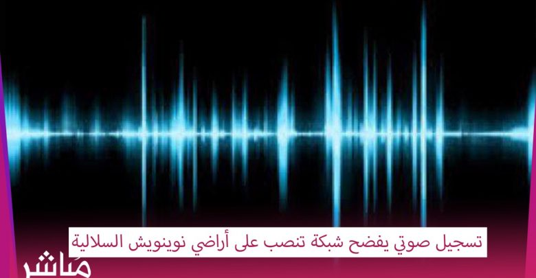 تسجيل صوتي يفضح شبكة تنصب على أراضي نوينويش السلالية 1