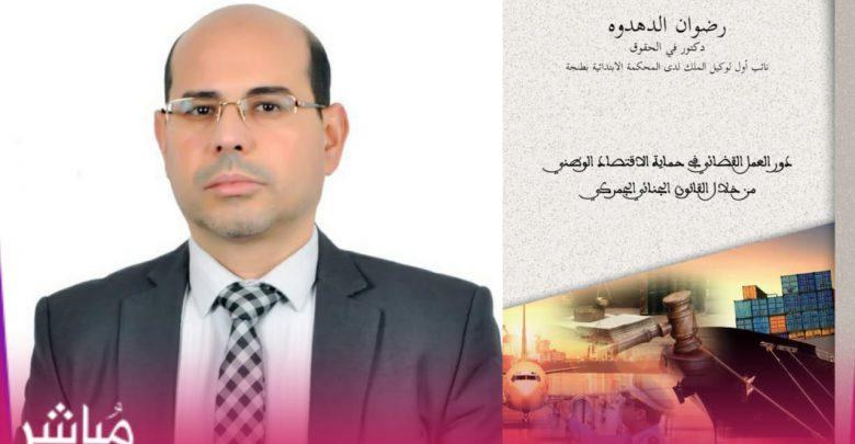 د. الدهدوه يكتب: دور العمل القضائي في حماية الإقتصاد الوطني من خلال القانون الجنائي الجمركي 1