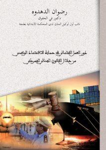 د. الدهدوه يكتب: دور العمل القضائي في حماية الإقتصاد الوطني من خلال القانون الجنائي الجمركي 2