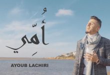 """""""أمي"""" إهداء إلى الأم المغربية من الفنان الشاب أيوب العشيري 7"""