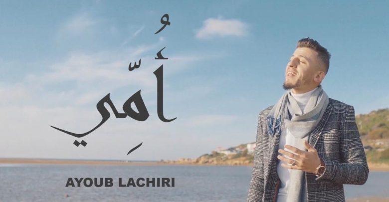 """""""أمي"""" إهداء إلى الأم المغربية من الفنان الشاب أيوب العشيري 1"""