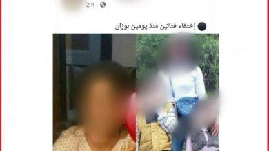 الأمن يهتدي لمكان فتاتين قاصرتين بعد أيام من اختفائهما 3
