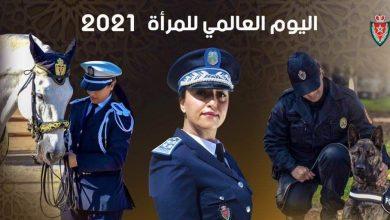 الأمن الوطني يكرم النساء الشرطيات في عيد المرأة العالمي 3