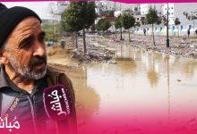 مواطنين: الحمد لله فيضانات تطوان لم تخلف خسائر في الأرواح ولو استمرت الأمطار لساعتين لوقعت كارثة 11