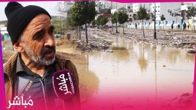مواطنين: الحمد لله فيضانات تطوان لم تخلف خسائر في الأرواح ولو استمرت الأمطار لساعتين لوقعت كارثة 2