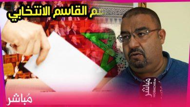 الغيلاني الغزواني: القاسم الإنتخابي سيخدم التعددية الحزبية والخيار الديمقراطي في المغرب 4